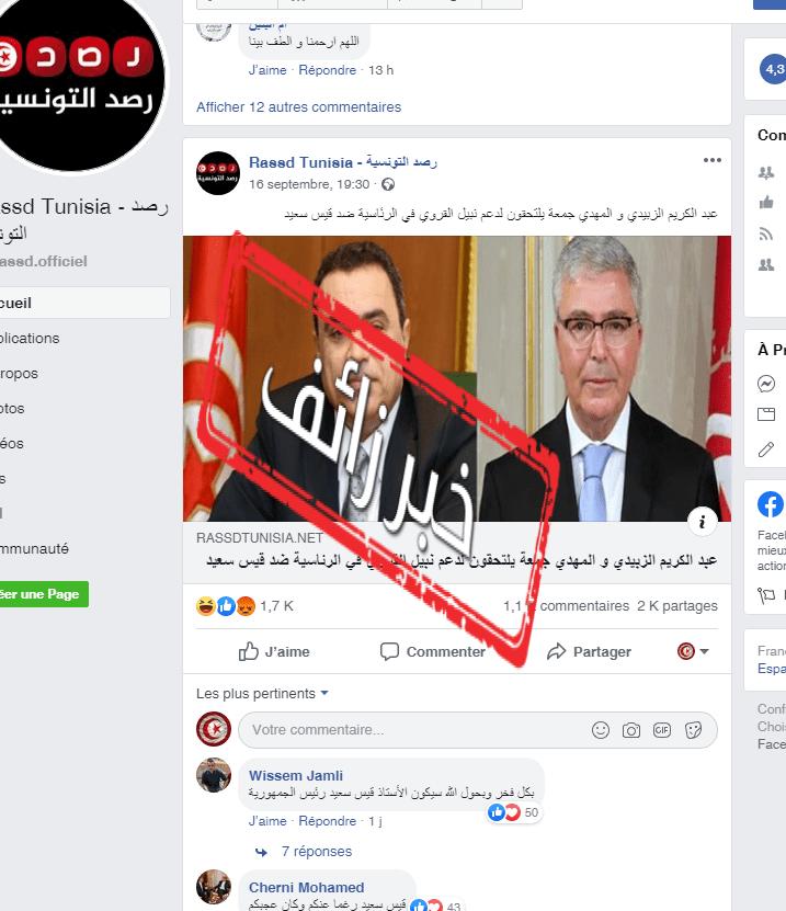 عبد الكريم الزبيدي  والمهدي جمعة يدعمان نبيل القروي : خبر زائف