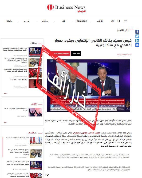 قيس سعيد يخالف القانون الانتخابي: خبر زائف