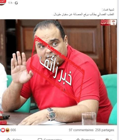 القطب القضائي يطالب برفع الحصانة عن سفيان طوبال: خبر زائف