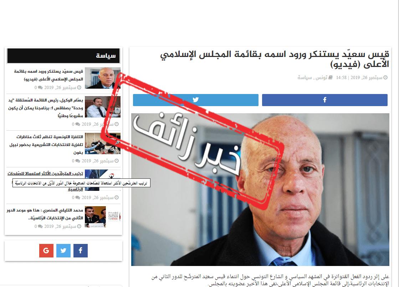 قيس سعيد عضو بالمجلس الاسلامي الأعلى: خبر زائف