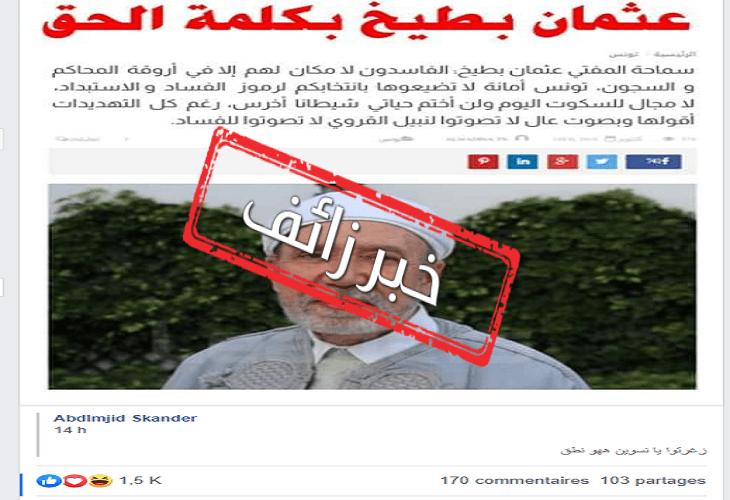عثمان بطيخ يساند قيس سعيد: خبر زائف