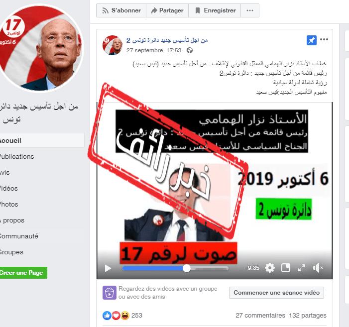 نزار الهمامي الجناح السياسي لقيس سعيد: خبر زائف