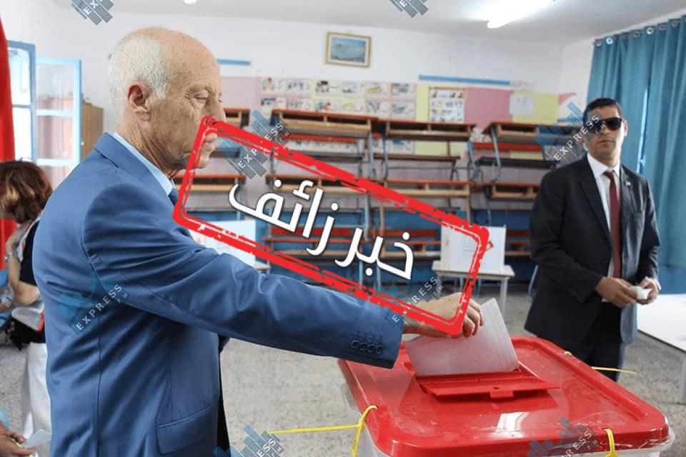 قيس سعيد يقاطع الانتخابات التشريعية :خبر زائف