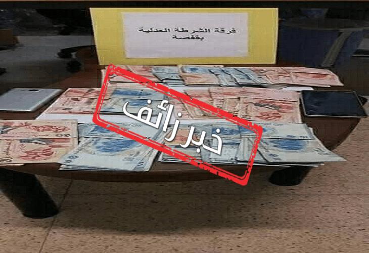 القبض على مجموعة من الأشخاص في قفصة يقومون بتوزيع المال لتأثير على الناخبين للتصويت لحزب قلب تونس: خبر زائف