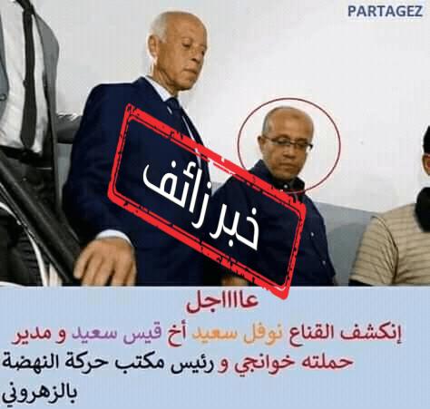 نوفل سعيد رئيس مكتب حركة النهضة بالزهروني: خبر زائف