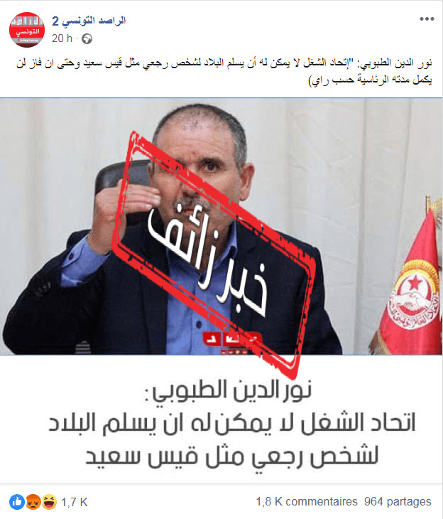 نور الدين الطبوبي :
