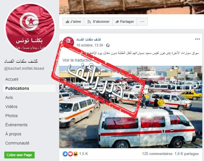 استعمال سيارات الاجرة لواج باسم الاتحاد التونسي لسيارات الاجرة لواج للترويج لمرشح في الانتخابات الرئاسية: خبر زائف